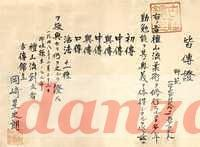 Danzan-Ryu Documents