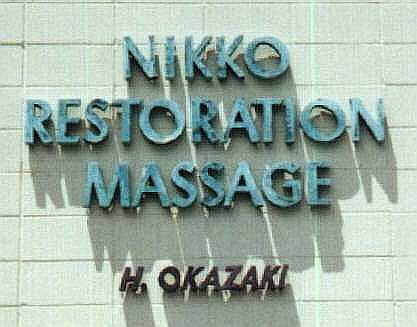 Nikko Restoration Massage
